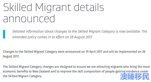 2017新西兰技术移民新政变化和细节详解!.png