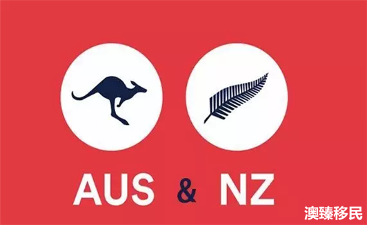 澳洲移民身份如何转为新西兰移民身份123.png