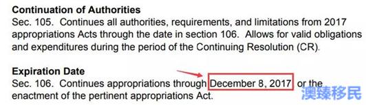 美国投资移民EB-5确认延期至2017年12月8日 (2).jpg