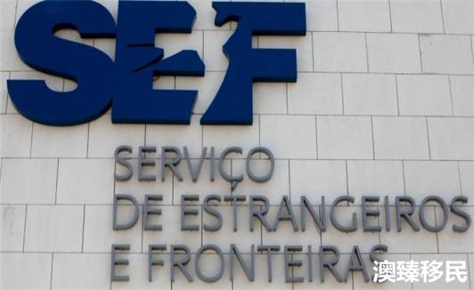 葡萄牙移民局重开预约新增12个办事处加快审核123.jpg