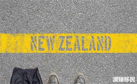 新西兰移民部长官方回复关于2018移民政策的调整问题!