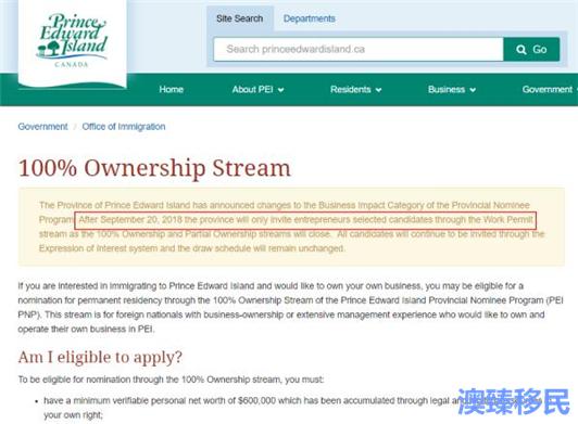 加拿大关闭PEI企业家移民计划.jpg