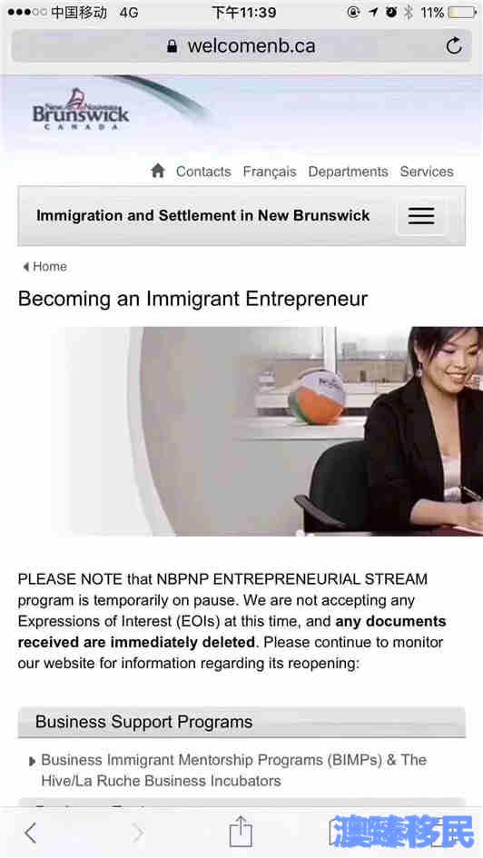 加拿大NB省企业家移民项目暂停一步到位永居 (2).jpg
