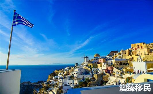 希腊到底有哪些优势吸引众多投资人买房移民?