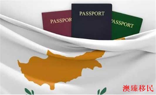 塞浦路斯护照变政!买房总价提高,还要捐款!