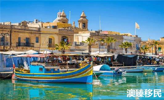 马耳他永居是个骗局,那是因为移民前没考虑清楚三件事!
