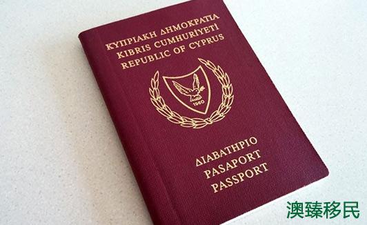 塞浦路斯移民好吗,看看这些利好的护照优势就知道了!