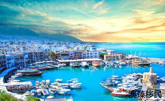 塞浦路斯移民,这些隐形福利千万不要错过!