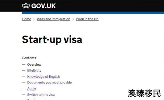 英国Start-up初创签证申请条件及流程详解!