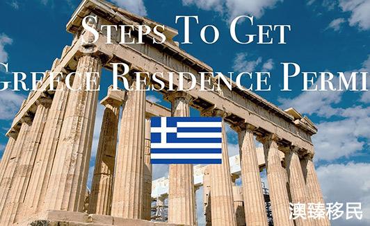 希腊好移民吗3.jpg
