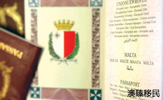 马耳他永居和护照的区别1.jpg