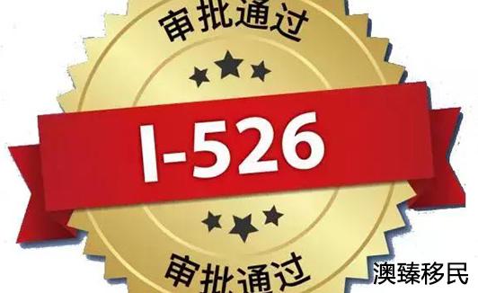 美国EB5中的I526,I829等移民相关词汇解释1.jpg