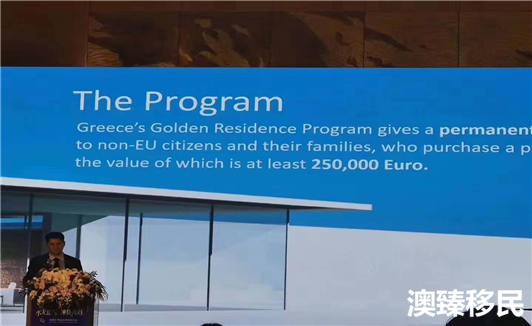 吃下这颗定心丸!希腊将维持现有移民政策不变动2.jpg
