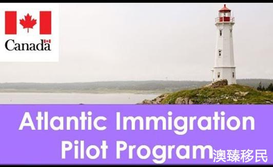 加拿大大西洋四省移民计划获延期,较容易移民加拿大的方式得以继续!
