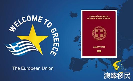 希腊移民坑人?从法案层面详细解释希腊移民政策1.jpg