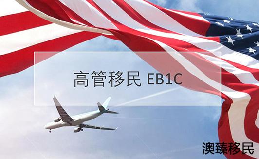 美国EB-1C移民项目扫盲帖!帮你告别一知半解4.jpg