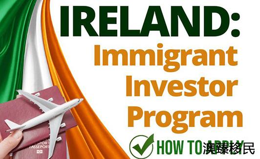 爱尔兰移民最新政策有何变化,所需条件包括哪些呢?