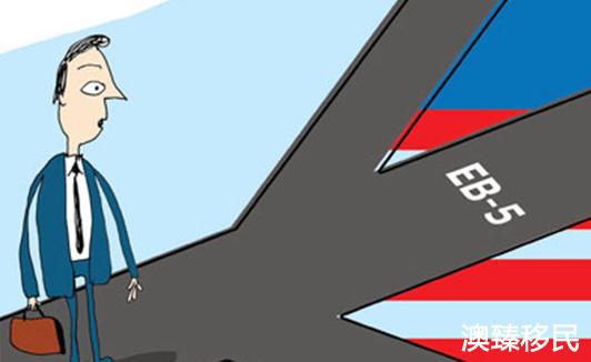 美国EB-5排期遥遥无期,何不考虑更加快捷的E2签证4.jpg