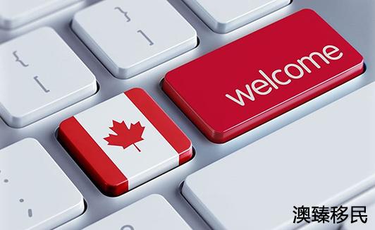 移民加拿大的方法有哪些,最容易的大西洋四省项目不了解一下?
