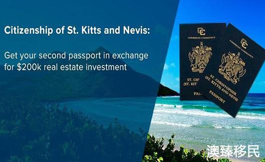 CRS再出手,中国富豪的资产将何去何从?圣基茨的护照来告诉你答案3.jpg
