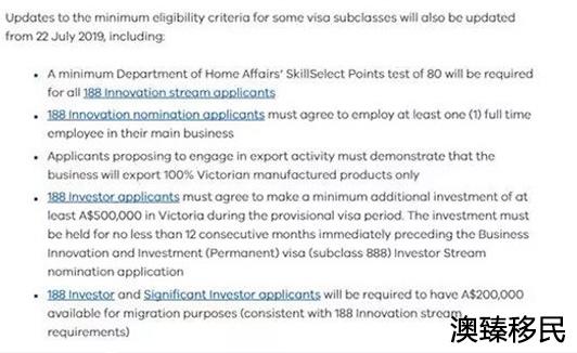 噩耗!澳洲维多利亚州投资移民政策收紧!分数提高15分2.jpg