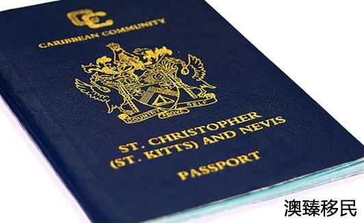 最便宜的小国护照项目有哪些?圣基茨和尼维斯护照可别错过!