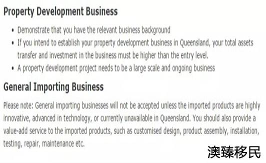澳大利亚昆士兰州重开投资移民通道!详细信息都在这儿了2.jpg