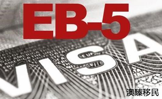 美国EB-5新政投资上涨,50万移民的末班车你是否赶得上2.jpg