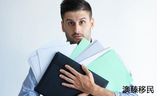 移民澳洲后找工作容易吗,隐藏的陷阱不得不防2.jpg