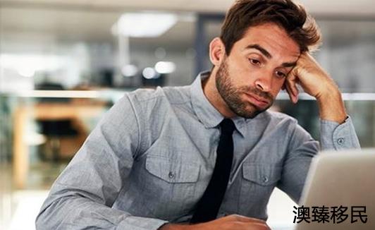 移民澳洲后找工作容易吗,隐藏的陷阱不得不防3.jpg