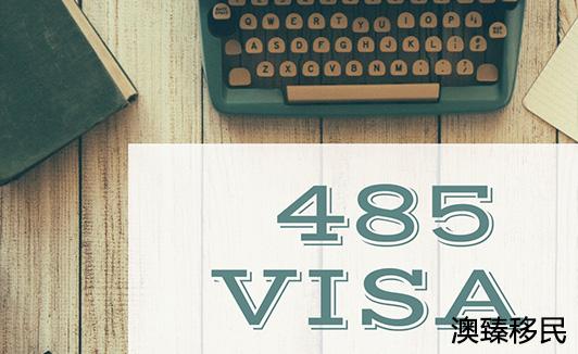 澳洲485类学生签证再创记录,中国留学生排名第二1.jpg