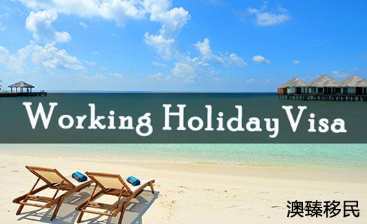 澳洲PK新西兰,打工度假签证哪家强3.jpg