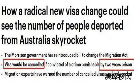"""史上最严""""品格测试""""法案在澳洲将执行!不提前注意移民必踩雷2.jpg"""