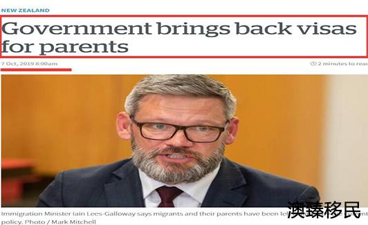 """重磅!新西兰父母团聚签证2020年重开,新政变成""""有钱人专属签证""""1.jpg"""