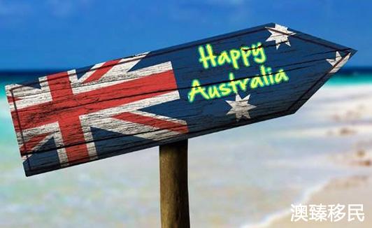 澳洲偏远地区491签证细节公布,满足这些条件即可轻松转PR1.jpg