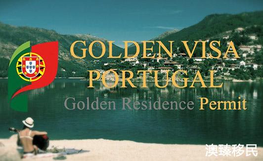葡萄牙黄金签证九月数据公布,获批人数创年度最低1.jpg