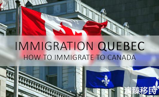 加拿大魁省PEQ恢复旧政:不砍专业,不限职业1.jpg