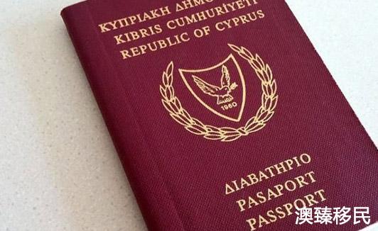 塞浦路斯护照免签多少个国家,了解真相后小伙伴们都惊呆了1.jpg