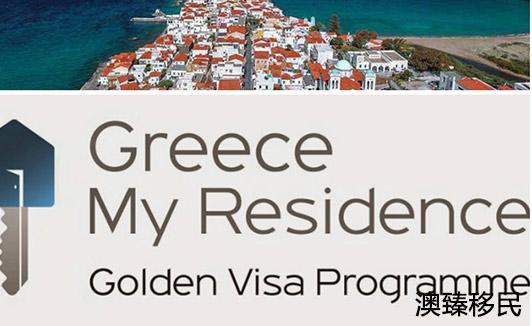 希腊投资移民最新消息公布,不仅买房一种方式拿希腊永居1.jpg