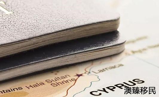 塞浦路斯移民新政策公布,门槛越来越高!