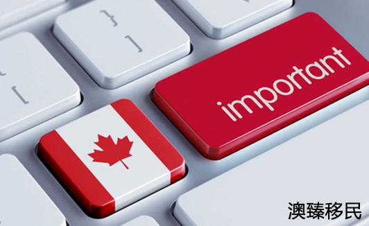 加拿大移民申请条件详解:方式途径虽多,但唯有合适的才是最好的2.jpg
