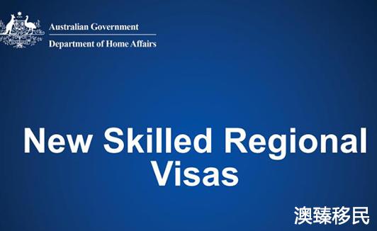 澳洲494签证横空出世!将取代现行的187雇主担保移民政策1.jpg