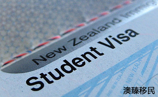 好消息!新西兰新留学签证出炉,有效期长达五年2.jpg