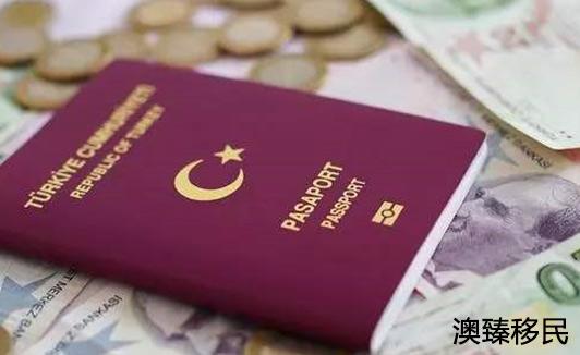 土耳其移民怎么样,优势全都摆在这儿呢2.jpg