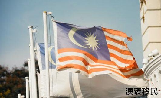 移民马来西亚需要什么条件,办理第二家园项目让您收获满满1.jpg