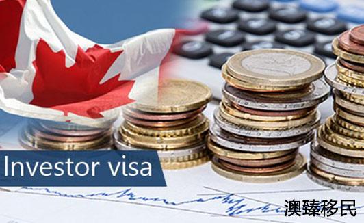 2019年加拿大投资移民条件是什么,办理需要多少钱1.jpg