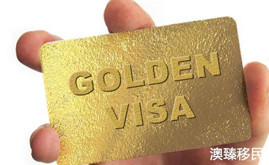 """欧洲经委会再次呼吁取消""""黄金签证"""",已拿身份申请者该何去何从1.jpg"""