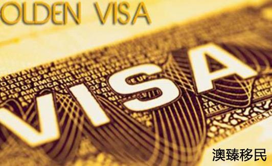 """欧洲经委会再次呼吁取消""""黄金签证"""",已拿身份申请者该何去何从2.jpg"""