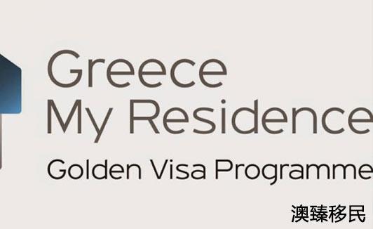 希腊黄金签证5年狂吸金20亿欧元,华人投资者最多