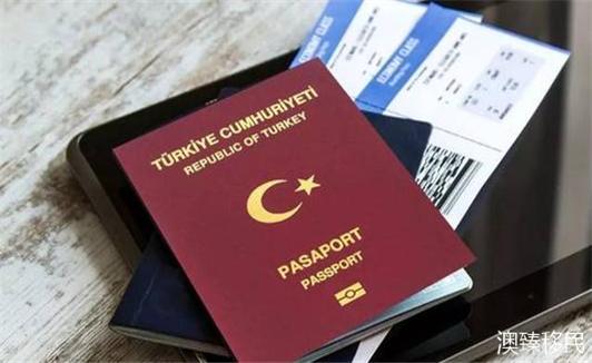 两大利好+三大优势,土耳其护照移民还没让你动心? (2).jpg